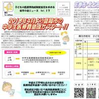 子ども医療費岩手の会ニュースVol.17