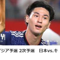 サッカー日本代表キルギスを撃破