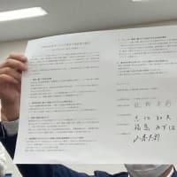 野党4党と市民連合で共通政策を合意し、政策案に署名をしました。