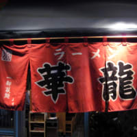 華龍@札幌市厚別区