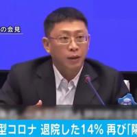 新型コロナ、日本で初めて、陽性→入院して陰性→退院後再び陽性という感染者が見つかる。大阪の武漢ツアーガイドの女性。中国では退院者の14%が再び陽性に。