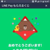 LINE Pay を使ってみた。