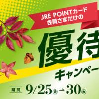JREポイントカードご優待キャンペーンは明日から。