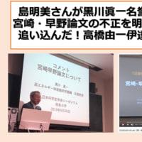 明日に向けて(2095)黒い雨裁判を深く取材した小山美砂さん、宮崎・早野論文の不正を暴いた島明美さんについてー9月12日zoom公開講座、大盛況でした