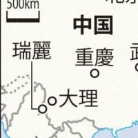 重慶市が購入したマスク30万枚、輸送途中に大理市が緊急徴用 返却を要求…「民族の恥だ」と批判噴出