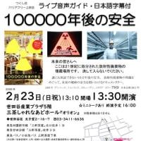 2/23バリアフリー上映『100000年後の安全』