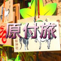 原付旅 貴船神社の神話、絵馬ってなんで馬?の巻