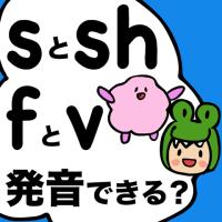 今日は、英語 sとsh/ʃ/、f とvの発音練習!