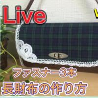 【長財布】 Live 長財布の作り方 #2 #3 完成
