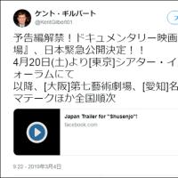 「エセなんちゃってウヨ芸人」のケント・ギルバートが『慰安婦題材映画』を宣伝していた!