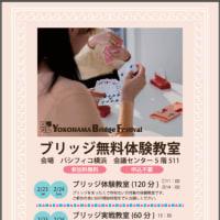 2.23パシフィコ横浜でシャンチー(象棋)などの体験教室