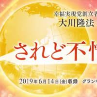 法話「されど不惜身命!」を公開!(6/14〜) ◆幸福の科学グループを挙げて、台湾、香港の自由を守るために応援する決意◆日本を世界に対して言うべきことははっきりと言える自立した国家へ