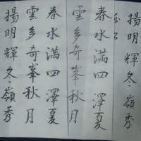 書道教室 漢字 6月号 細字 シニアの初心者の方 上達されてます^^
