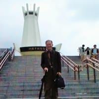 「那覇市パシフィック・ホテルで開催された沖縄協会・評議会に参加しました」