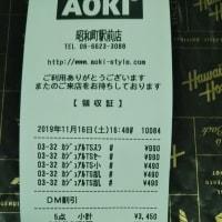 本日はAOKI昭和町駅前店へ。3000円以上買わないといけないので5点買い。スヌーピーグッズは4つゲット。でも使い道のないスヌーピーマルチ容器だったのでがっかり。誰か使い方を教えて。