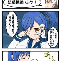 妖精探偵ルレク登場(そんなおーげさなもんじゃないですけどね)