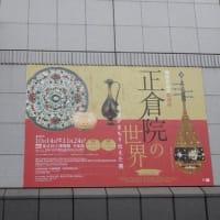 今なお輝く 御即位記念特別展『正倉院の世界』皇室が守り伝えた美