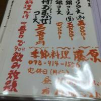 日替わり(サバ煮付け)定食 @ 「季節料理 藤原」