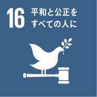 <活動趣旨>「SDGsモデルとしての行基事績の考察」