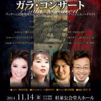 2014年11月14日(金)杉並公会堂大ホール『プッチーニ&ジョルダーノ・ガラ・コンサート』