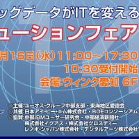 7/16 スマートソリューションフェア2014に出展します
