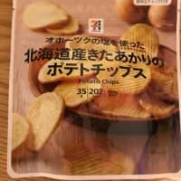7プレミアム 北海道産きたあかりのポテトチップス