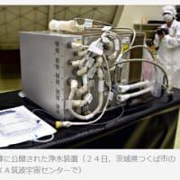 今日以降使えるダジャレ『2308』【サイエンス】■尿の85%、飲み水に再生…JAXAが装置開発