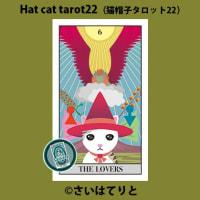 恋人 Hat cat tarot22(帽子猫タロット22)