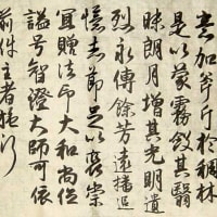 令和二年4/3(金) 小野道風(おののとうふう)に学ぶ