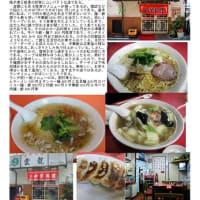 中華街のランチをまとめてみた その33「市場通り」  雲龍  現在は閉店しています