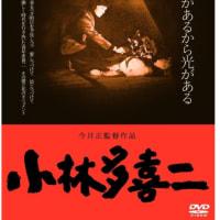 今井正監督映画「小林多喜二」DVD7月発売