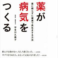 安倍政権で『食べものが劣化する日本』 脱農薬社会に転換しなければ取り返しのつかないことになる!医療が進歩しているのに病気の人が増え続けている背景に国民が摂取する食べものの質の劣化が関係している!