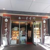 とんかつ茶づけ「新宿すずや用賀店」が閉店へ