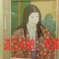 戦国の名将 斎藤道三 (第三部)    道三は絶世の美男子だった