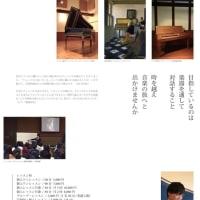 横山博チェンバロ教室