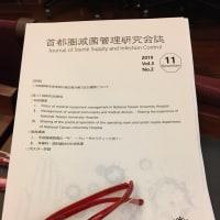 第17回首都圏滅菌管理研究会