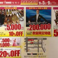 まだまだ夏の暑さが続いてます!「福岡市社交ダンススタジオのダンススクールライジングスター」
