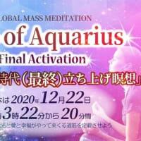 12月22日 水瓶座の時代立ち上げ瞑想