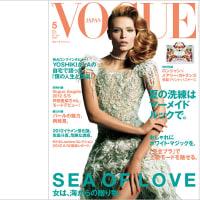 VOGUE JAPAN 5月号にYOSHIKIロングインタビュー掲載