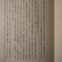 かれらは日本人を病気にするために塩を禁止した【ミネラルのある本当の塩を禁止=ユダヤ人問題】