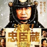 映画「決算!忠臣蔵」@109シネマズ木場(2019/11/25)