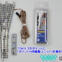 ◆鉄道模型、3方ポイント用に「ポイントN用駆動ユニット」を補充!