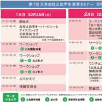 日本血栓止血学会 教育セミナー
