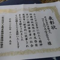 地域精神保健福祉活動功労者を受賞しました!!