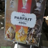 サンマルクカフェのソフトクリームパフェ