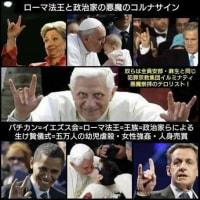 「人食い教団」のネットワークが日本国内に余りにも多くあり過ぎます!!