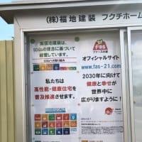 SDGsを会社の掲示板に
