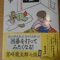 新井素子『素子の碁 サルスベリがとまらない』
