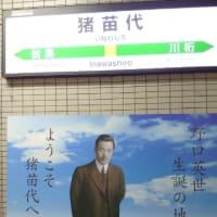 福島公演( /^ω^)/♪♪