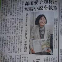 日刊県民福井記事(7月3日)写真